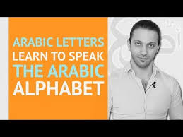 learn the arabic alphabet 2 arabic letters made easy syrian