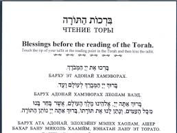 blessing card j levine books judaica torah blessing card laminated in