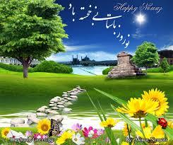 nowruz greeting cards dusharm of dusharm greeting cards