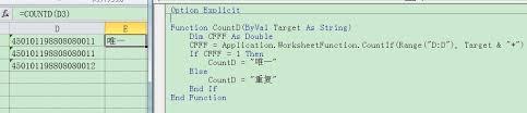 vba调用excel中的countif函数比对重复身份证号码只能比对前15位 后三