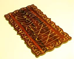 islamic wooden wall islamic wooden carving wall decor allah ebay tech