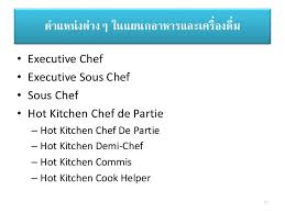 sous chef de cuisine definition หน าท และความร บผ ดชอบของแผนกต างๆ ในโรงแรม