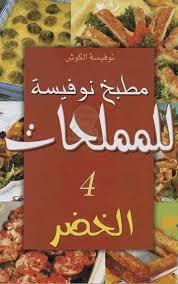 cuisine noufissa pour les salés 4 légumes version arabe مطبخ