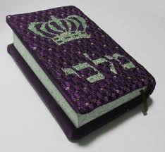 siddur covers siddur cover needlepoint of view