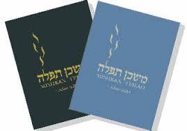 mishkan t filah a reform siddur graphic design for organizations and typography in hebrew and