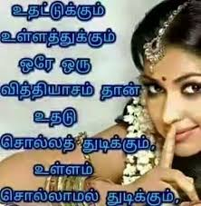 tamil beautiful lines about image