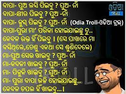 Facebook Troll Meme - odia troll memes to make you lol