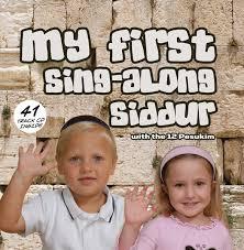 my siddur sing along siddur