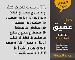 aqeeq free arabic typeface free fonts fribly