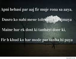 quotes shayari hindi very sad shayari hindi wallpapers quotes pics 2017