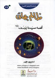 yusuf blog download mp3 alquran stories of prophets for kids aussie muslim kids
