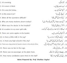 eureka study aids translation from urdu into english for class 9