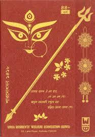 Saraswati Puja Invitation Card Pooja Invite Wordings Free Printable Invitation Design