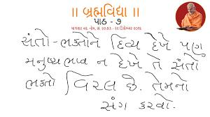 De K He Santo Bhaktone Divya Dekhe Pan Manushyabhav Na Dekhe Te Santo