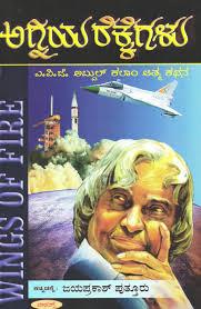wings of fire kannada apj abdul kalam price in india buy wings