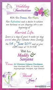 marriage invitation card quotes wedding invitations wedding invitation cards