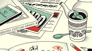 learning arabic from egypt u0027s revolution the new yorker