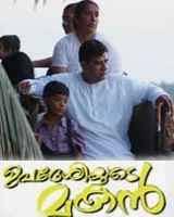 Upadesiyude Makan 2010 malayalam movie