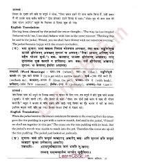 ncert solutions for class 6th sanskrit chapter 7 बकस य