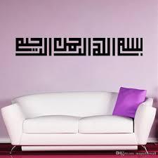 islamic muslin wall decals home decor wall mural poster diy home islamic muslin wall decals home decor wall mural poster diy home decoration wallpaper art islamic wall