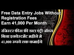 Home Based Design Jobs Real Data Entry Home Based Jobs No Registration Fees Free Earn