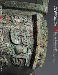 cuisiner 駱inard 吉金御賞 肆 殷商鼎盛imperial treasures iv archaic bronzes from the