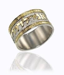 14k gold wedding band silver 14k gold hebrew wedding ring hebrings