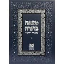mishnah berurah mishnah berurah set 6 vol bible commentary israel book