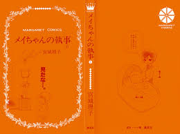 Mei chan no Shitsuji Vol 01 Ch 01