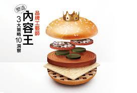 cuisine b駭inoise 麥肯 搜尋 動腦brain com tw 行銷 廣告 傳播 創意數位平台