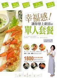cuisine b駭inoise 二樓書店 尋找書本 關鍵字 s
