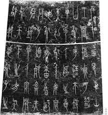 si鑒e printemps si鑒e printemps 100 images chu boshu 楚帛書le manuscript sur