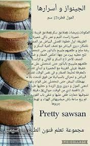 de cuisine arabe épinglé par dalila ayache sur gateaux gâteau