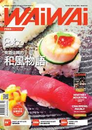 d饕oucher 騅ier cuisine 喂喂雜誌wai wai magazine 05 mar 2012 issue 43 free edition by