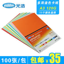 china a3 color paper china a3 color paper shopping guide at