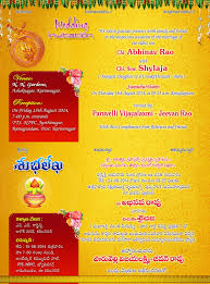 Housewarming Invitation Cards India Http Www Naveengfx Com 2015 06 Wedding Invitation Templates Psd