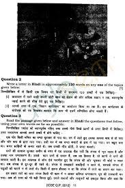 icse class x exam question papers 2012 hindi aglasem schools