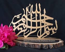 Blessings Unlimited Home Decor Islamic Home Decor Etsy