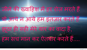 quotes shayari hindi backgrounds top sad hindi shayari on life quotes images with