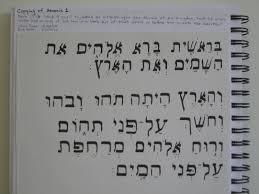 gleanings in hebrew july 2010