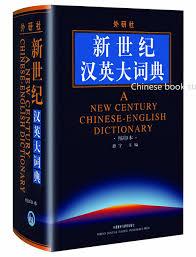 bureau dictionnaire booculchaha un nouveau siècle chinois anglais dictionnaire