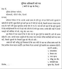 Job Resume Format In Hindi by Complaint Letter Format To Police Station In Hindi Cover Letter