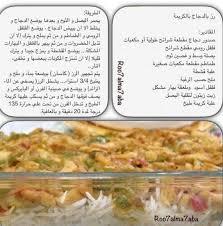 cuisine a base de poulet épinglé par hiba msm sur وصفات طعام بسيطة cuisine