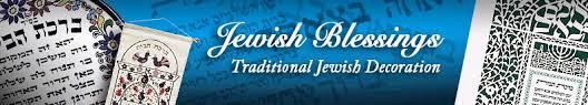 jewish home blessing jewish blessings judaica judaica web store