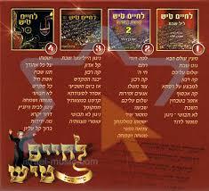 shabbat l chaim tish shabbat songs by yosef moshe kahana