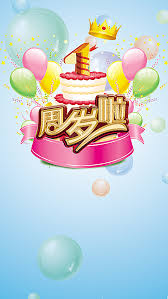 1 year old birthday greeting card h5 background psd layered