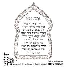 birkat habayit birkat habayit prayer home blessing print hebrew