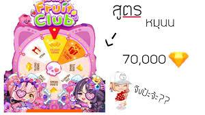fruit club ส ตรหม น lucky fruit club ให ได 70 000 gem zn lineplay