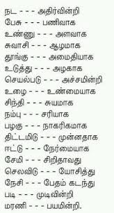 Wedding Wishes Poem In Tamil Amma Kavithai Images Free Download Tamil Kavidhaigal Pinterest