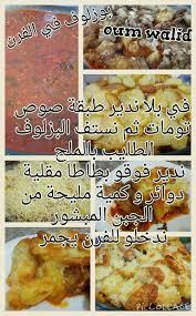 recette de cuisine du jour épinglé par katia kati sur oum walid plat du jour